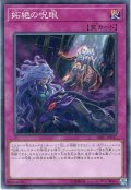 【Normal】妬絶の呪眼[YGO_DBIC-JP037]