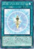 【Normal】RUM-アストラル・フォース[YGO_DBIC-JP044]