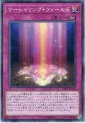 【Normal】マーシャリング・フィールド[YGO_DBIC-JP045]