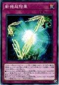 【Normal】斬機超階乗[YGO_DBMF-JP012]