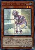 【Super】ドラゴンメイド・ナサリー[YGO_DBMF-JP014]