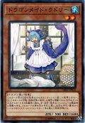 【Normal】ドラゴンメイド・ラドリー[YGO_DBMF-JP016]