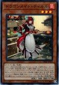 【Super】ドラゴンメイド・ティルル[YGO_DBMF-JP018]