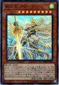 【Super】剣の王 フローディ[YGO_DBMF-JP028]