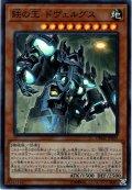 【Super】鉄の王 ドヴェルグス[YGO_DBMF-JP029]