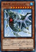 【Normal】氷の王 ニードヘッグ[YGO_DBMF-JP031]