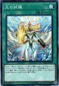 【Normal】王の試練[YGO_DBMF-JP035]