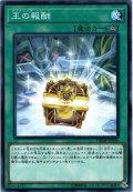 【Normal】王の報酬[YGO_DBMF-JP036]