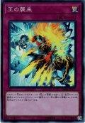 【Super】王の襲来[YGO_DBMF-JP037]