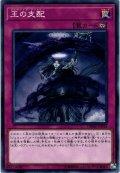 【Normal】王の支配[YGO_DBMF-JP038]