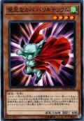 【Normal】俊足なカバ バリキテリウム[YGO_DBMF-JP041]