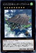 【Normal】幻子力空母エンタープラズニル[YGO_DBMF-JP042]
