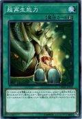 【Normal】超再生能力[YGO_DBMF-JP043]