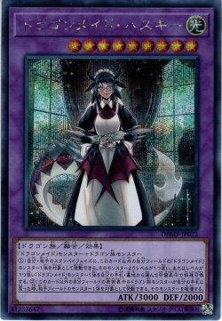画像1: 【Secret】ドラゴンメイド・ハスキー[YGO_DBMF-JP022]