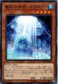 【Normal】魔救の奇石-ドラガイト[YGO_DBSS-JP006]