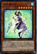 【Super】六花精ボタン[YGO_DBSS-JP017]