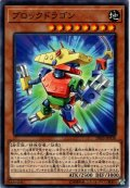 【Normal】ブロックドラゴン[YGO_DBSS-JP038]