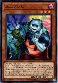 【Normal】ユニゾンビ[YGO_DBSS-JP042]