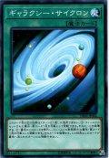 【Normal】ギャラクシー・サイクロン[YGO_DBSS-JP044]