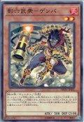 【Normal】影六武衆-ゲンバ[YGO_DBSW-JP002]