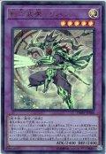 【Ultra】影六武衆-リハン[YGO_DBSW-JP006]