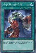 【Super】六武衆の影忍術[YGO_DBSW-JP007]