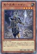 【Normal】真六武衆-キザン[YGO_DBSW-JP010]