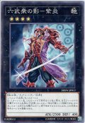 【Normal】六武衆の影-紫炎[YGO_DBSW-JP012]