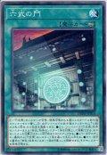 【Normal】六武の門[YGO_DBSW-JP014]