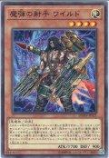 【Normal】魔弾の射手 ワイルド[YGO_DBSW-JP021]