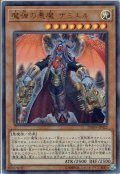 【Ultra】魔弾の悪魔 ザミエル[YGO_DBSW-JP022]