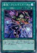 【Super】魔弾-クロス・ドミネーター[YGO_DBSW-JP024]
