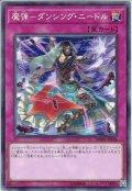 【Normal】魔弾-ダンシング・ニードル[YGO_DBSW-JP026]