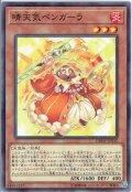 【Normal】晴天気ベンガーラ[YGO_DBSW-JP032]