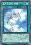 【Normal】曇りの天気模様[YGO_DBSW-JP038]