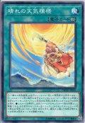 【Normal】晴れの天気模様[YGO_DBSW-JP039]