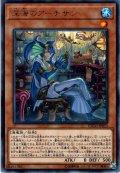 【Rare】深海のアーチザン[YGO_ETCO-JP013]