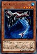 【Rare】カッター・シャーク[YGO_ETCO-JP019]