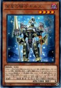 【Rare】宵星の騎士ギルス[YGO_ETCO-JP024]