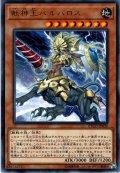 【Rare】獣神王バルバロス[YGO_ETCO-JP030]