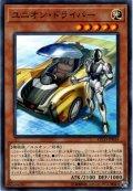 【Normal】ユニオン・ドライバー[YGO_ETCO-JP034]