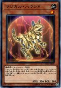 【N-Rare】マジカル・ハウンド[YGO_ETCO-JP039]