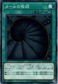 【Normal】メールの階段[YGO_ETCO-JP059]