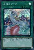 【Super】深海のアリア[YGO_ETCO-JP061]