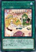【Rare】マドルチェ・サロン[YGO_ETCO-JP064]