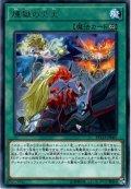 【Rare】煉獄の災天[YGO_ETCO-JP065]