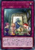 【Rare】ウィッチクラフト・パトローナス[YGO_ETCO-JP077]