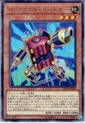 【Rare】ロックアウト・ガードナー[YGO_EXFO-JP002]