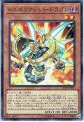 【Normal】シェルヴァレット・ドラゴン[YGO_EXFO-JP007]