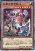 【Normal】紅蓮の機界騎士[YGO_EXFO-JP018]